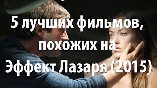 5 лучших фильмов, похожих на Эффект Лазаря (2015)