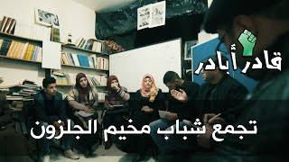 تجمع شباب مخيم الجلزون