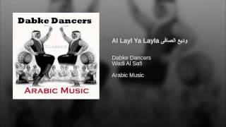 وديع الصافى Al Layl Ya Layla