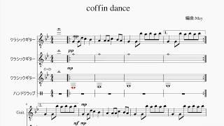コフィン ダンス 曲