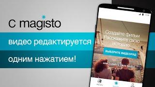 Видеоредактор Magisto для Android(Приложение Magisto позволит вам легко и непринуждено делиться видеовоспоминаниями с друзьями. Просто снимайт..., 2016-03-02T09:15:25.000Z)