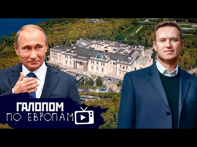 Двое из дворца, Проводы Трампа, Императорский завод // Галопом по Европам #378