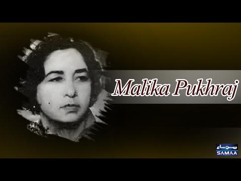 Malika Pukhraj | Ghazal & Folk Singer Of Pakistan | SAMAA TV | 04 Feb 2017