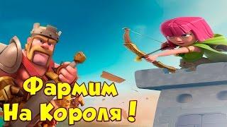 Clash of Clans : Фармим на Короля Варваров ! | [Stream]