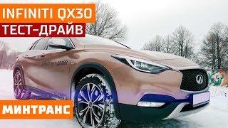 Тест-драйв Infiniti QX30: особенности владения премиальным автомобилем в России!