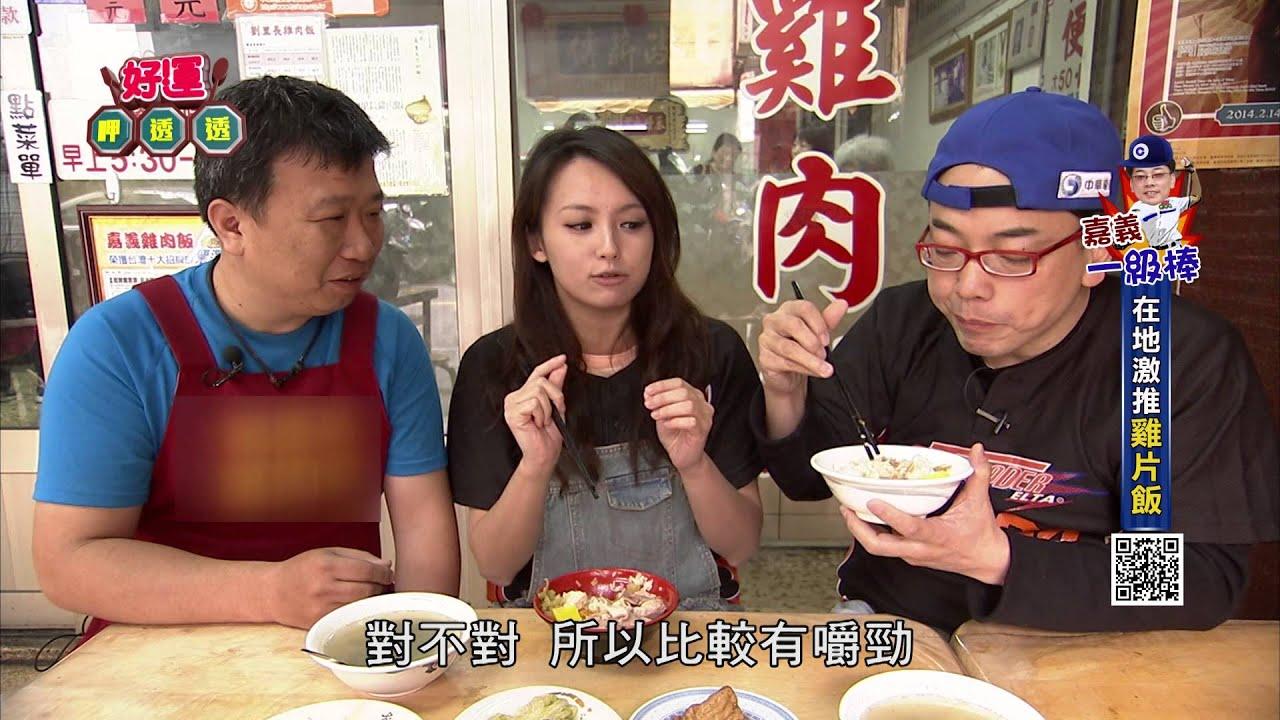 劉里長雞肉飯 - YouTube