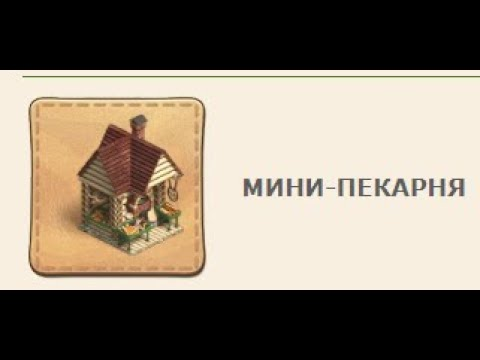 Мини-пекарня Клондайк