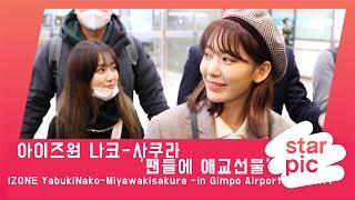 STARPIC 4K 아이즈원 나코-사쿠라 '팬들에 애교…