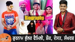 Gurnam Bhullar Biography | Family | Married or Not | Mother | Father | Birthday | Hobbies | Age | HD