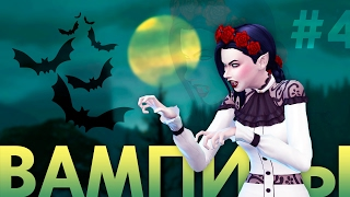 The Sims 4 Вампиры | Выполняем жизненную цель! - #4