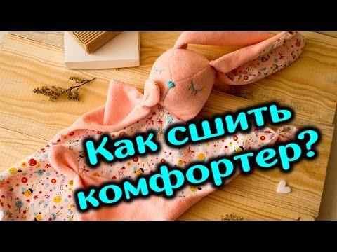 видео: Как сшить комфортер МК