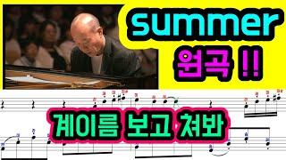 summer 악보 | 히사이시조