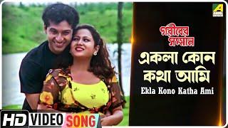 Ekla Kono Katha Ami   Gariber Samman   Bengali Movie Song   Sabina Yasmin, Andrew Kishore