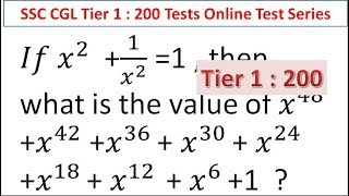 SSC CGL Tier 1 : 200 Tests online test series I math paper code 948 : where do you stand ?