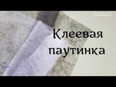 Как приклеить паутинку на ткань