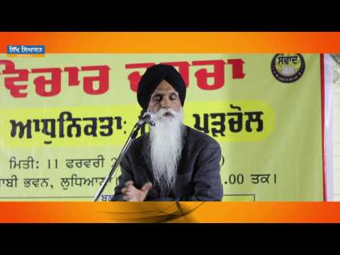 Modernity: An Analysis | Seminar by Samvad | Speech of Bhai Ajmer Singh (Sikh Historian)