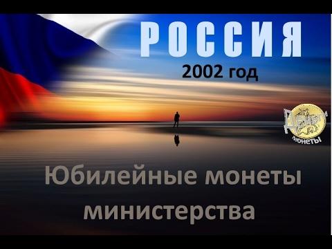 Набор монет. Россия 3 рубля, 2005 год. 60-летие Победы в Великой .
