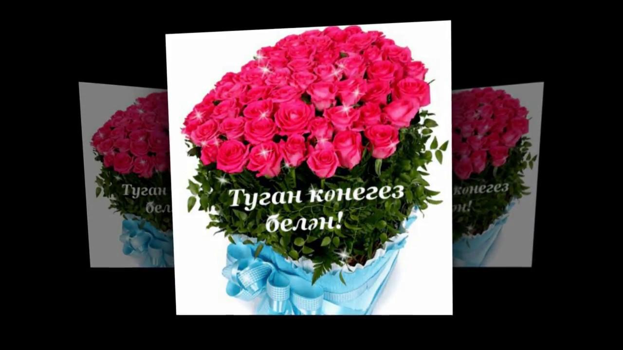 Поздравлениями февралю, туган конегез белэн открыткалар татарча хатын
