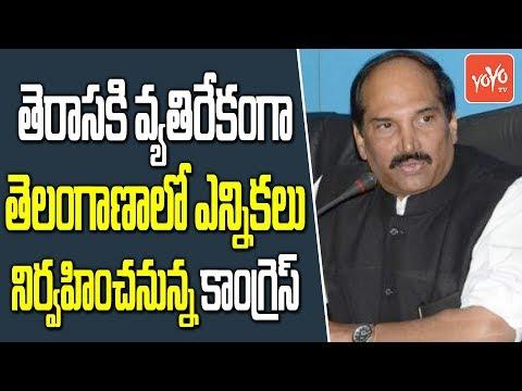 తెరాసకి వ్యతిరేకంగా ఎన్నికలు | Congress To Conduct Polling Against TRS in Telangana | YOYO TV