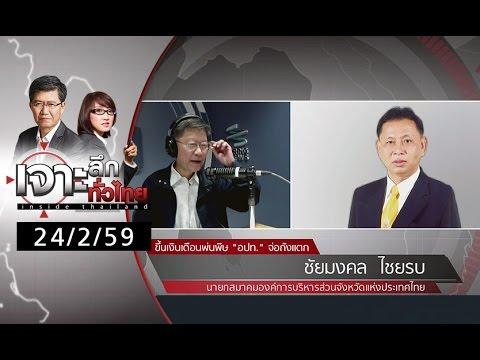 """เจาะลึกทั่วไทย 24/2/59 : ขึ้นเงินเดือนพ่นพิษ """"อปท."""" จ่อถังแตก ?"""