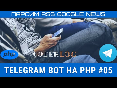TELEGRAM BOT НА PHP | Создание телеграм бота #05 | Парсинг RSS ленты Google News