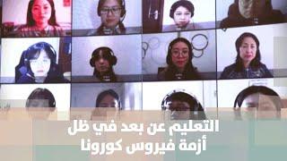 التعليم عن بعد في ظل أزمة فيروس كورونا - يارا أبو نعمة - هنا وهناك