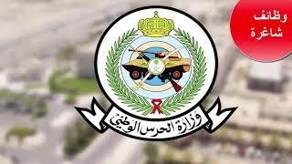 الحرس الوطني  تعلن توافر وظائف شاغرة