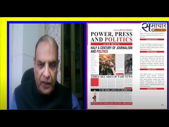 पद्मश्री आलोक मेहता की अगली किताब Power Press और Politics में क्या है ख़ास ? देखिए वीडियो