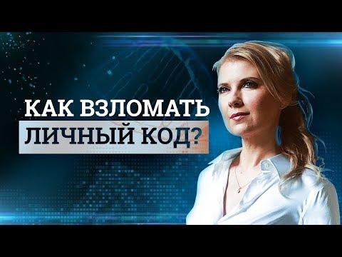 Татьяна Алешина. Как Взломать Личный Код