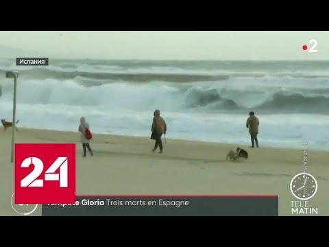Сильнейший шторм накрыл Испанию и Францию - Россия 24