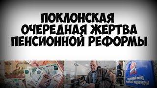Поклонская очередная жертва пенсионной реформы