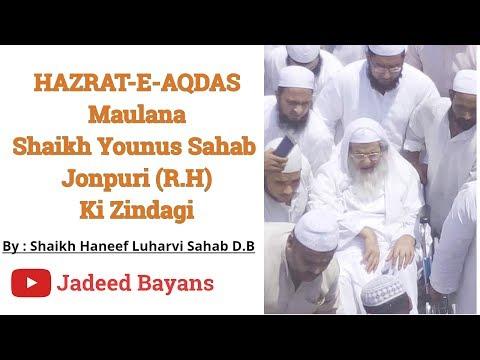 HAZRAT-E-AQDAS Maulana Shaikh Yunus Sahab  Reh. Jonpuri Ki Zindagi By Shaikh Haneef Luharvi Sahab