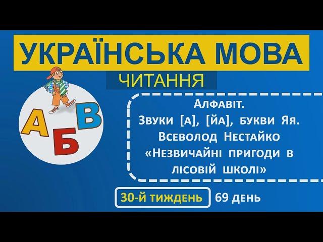 """1 клас. Українська мова (читання).Алфавіт. Звуки [А], [ЙА], букви Яя. Всеволод Нестайко """"Незвичайні пригоди в лісовій школі"""""""