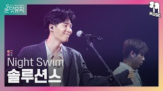 [올댓뮤직 All That Music] 솔루션스(THE SOLUTIONS) - Night Swim
