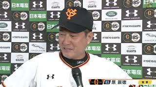 【インタビュー】8/17 阪神戦 試合後の原監督インタビュー【巨人】