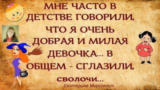 Позитив)) Мне очень часто в детстве говорили)Шутки Анекдоты Новогодние Екатерина Мироневич ВЫПУСК 15
