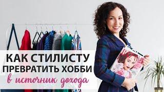 Как стилисту превратить хобби в источник дохода