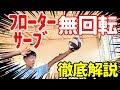 【打ち方解説!!】バレー選手のフローターサーブ練習方法・コツを詳しくご紹介!!