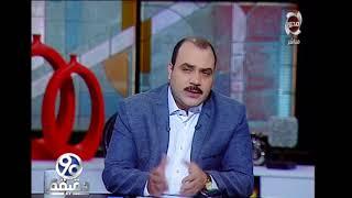 90 دقيقة - حلقة خاصة مع الكاتب و المثقف يوسف القعيد - بتاريخ 18 أكتوبر 2017 - الحلقة كاملة