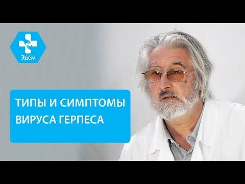 🔬 Типы вируса герпеса и особенности лечения каждого. Герпес на теле. ЭДЕМ. 12+