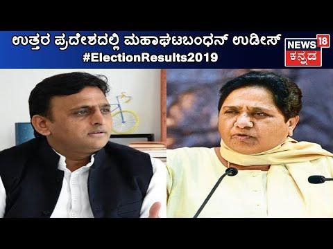 Major Upset For BSP-SP Alliance, BJP Leads In 55 Seats In Uttar Pradesh