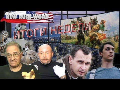«Серп и молот, молот-серп…»   Итоги недели с Александром Глущенко, 2.9.2019