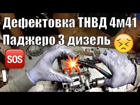 Разборка и дефектовка ТНВД 4м41 Паджеро 3 дизель 3.2 DID (Иркутск полная версия)