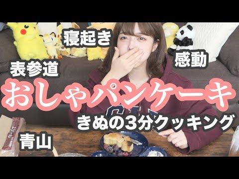 寝起きぬの3分クッキング 〜朝食におしゃパンケーキを作って食べたい〜