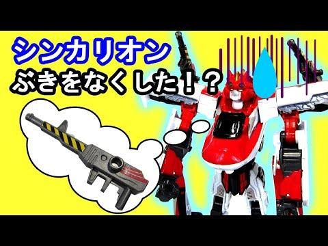 【新幹線変形ロボ シンカリオン】フミキリガンがなくなった!シンカリオンE6こまちは大騒ぎ!リカちゃんと一緒に大切な武器フミキリガンを見つけ出せ!