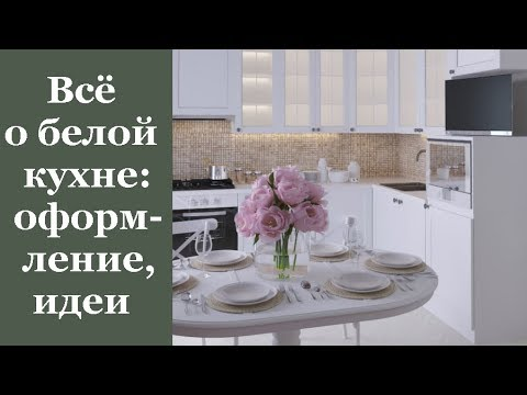 🏠 Всё о белой кухне: правила оформления, идеи