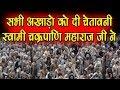 सभी अखाड़ों को दी चेचेतावनी Swami Chakrapani ji Maharaj  जी ने