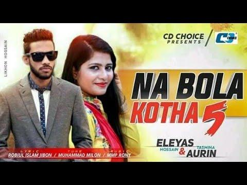 Download Na Bola kotha 5   না বলা কথা ৫   Eleyas Hossain and Tasmina aurin   Bangla new song 2020  