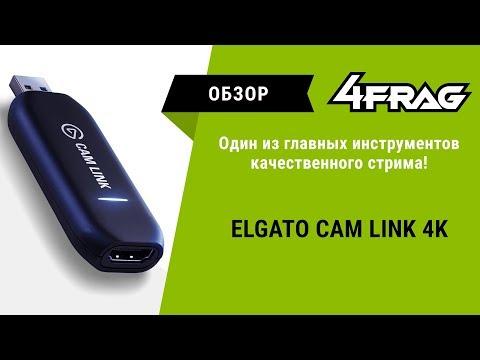 [Обзор]  Elgato Cam Link | Как подключить камеру к ПК как вебку!?