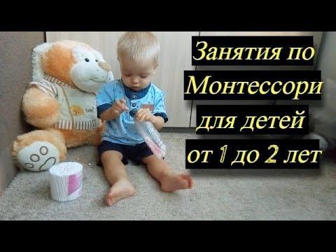 Занятия для детей от 1 до 2 лет по Монтессори.